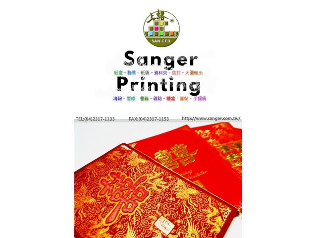 品質優、效率佳、服務棒!印刷紙盒的專家-台中上格印刷