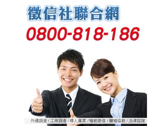 台灣徵信社聯合網