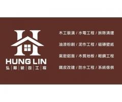 弘鄰統包工程有限公司_0966-006013