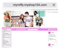 Mymiffy服裝及生活百貨批發網,促銷包價優!