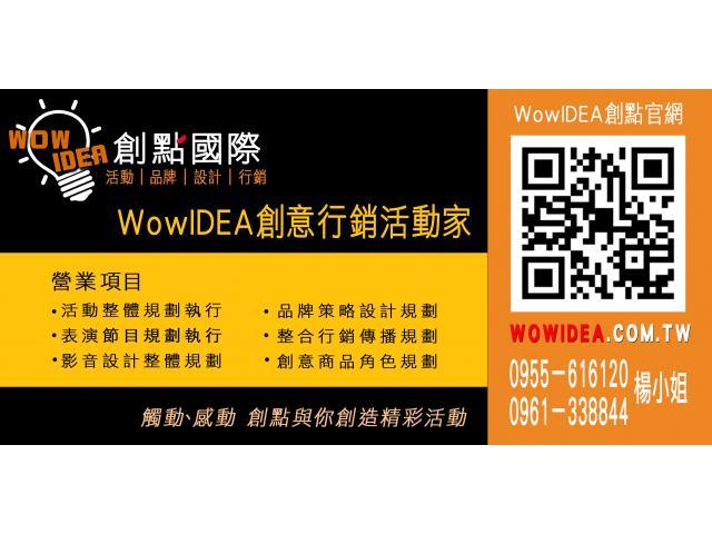 頒獎典禮 表揚大會 推薦-創意 行銷 活動家/wow idea 創點 整合行銷/全球 TOP