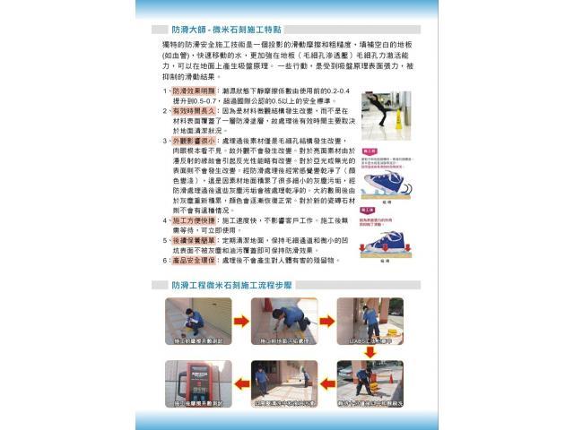 「行」的安全~一慶科技地板防滑,讓地板越濕越不滑!!服務專線:04-7569638