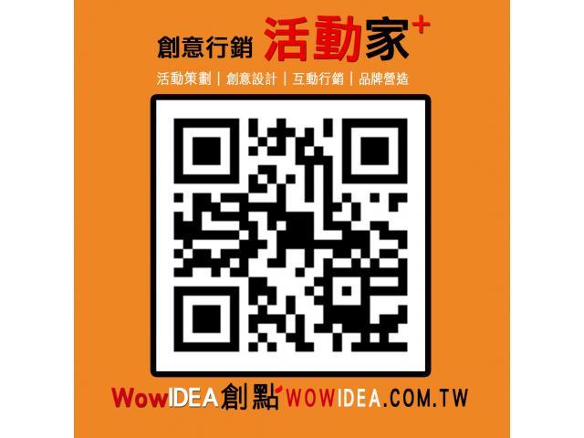 企業大型活動找創意行銷活動家-Wow IDEA創點整合行銷