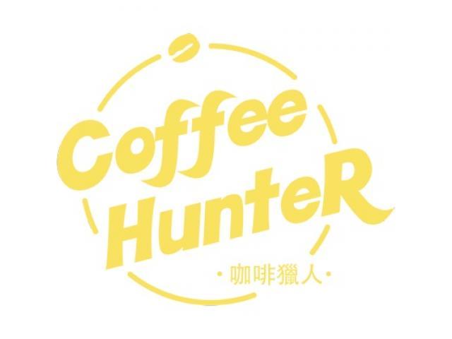 咖啡獵人CoffeeHunter