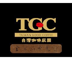 雲林古坑咖啡-TGC台灣咖啡莊園